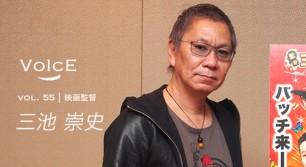 vol.55 三池 崇史