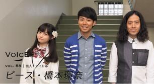 vol.58 ピース・橋本環奈