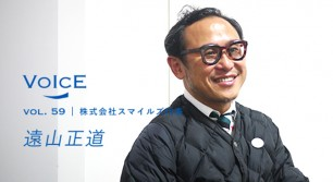 vol.59  遠山正道[株式会社スマイルズ代表]