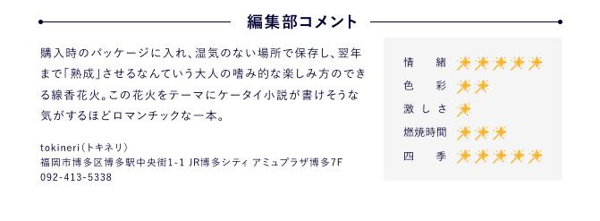 ls_hanabi03_2
