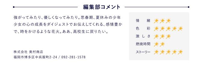 ls_hanabi06_2