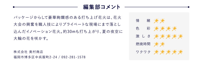 ls_hanabi07_2