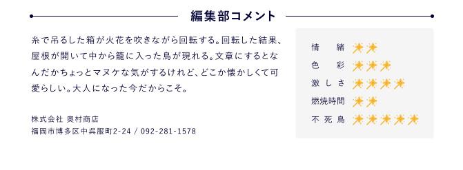 ls_hanabi08_2