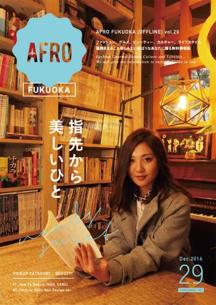 AFRO FUKUOKA [OFFLINE] vol.29