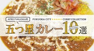 AFRO FUKUOKA的 五つ星カレー10選