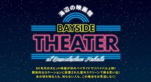 [入場無料]海辺の映画館ベイサイドシアターで80年代の大ヒット映画がリバイバル上映!