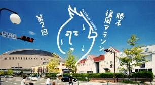 西戸崎のぼるの『勝手福岡マラソン』第2回