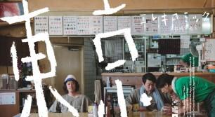 福岡では10年ぶり!エレキコミック第25回発表会「東京」公演