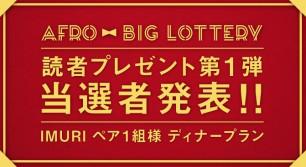 7日間連続 読者プレゼント企画 第1弾 「IMURI ペア1組様 ディナープラン」当選者発表!