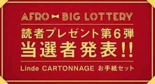 7日間連続 読者プレゼント企画 第6弾 「Linde CARTONNAGE お手紙セット」当選者発表!
