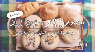ふくおかでパンめぐり Vol.1 福岡市中央区警固「黒猫堂」