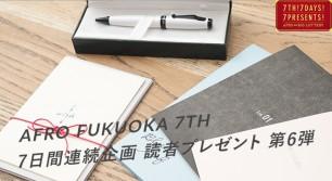 7日間連続 読者プレゼント企画 第6弾 LIFESTYLE「Linde CARTONNAGE お手紙セット」