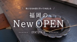 気になるお店に行ってみました!福岡のNew OPEN「OYATUYA.U(オヤツヤ.ユー)」