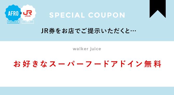 walkerjuice
