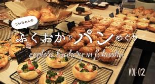 ふくおかでパンめぐり Vol.2 福岡市中央区薬院「MALCHE マルシェ」