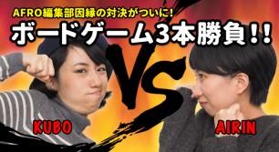 女の戦いがついに決着!ボードゲーム3本勝負!