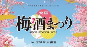 「全国梅酒まつりin福岡2016」の入場招待券を5名様にプレゼント!