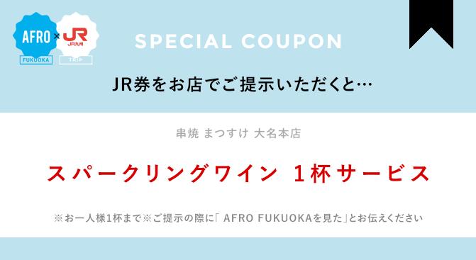 afro_coupon1
