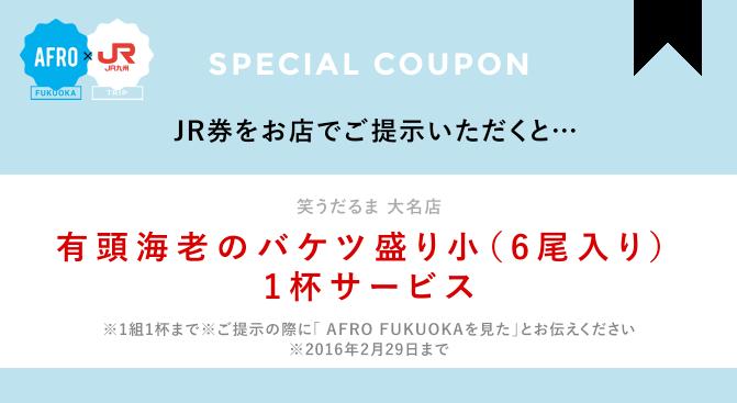 afro_coupon3