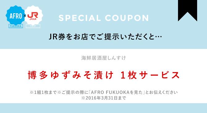 afro_coupon2