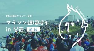 """西戸崎のぼるの勝手福岡マラソン番外  """"マラソン道場破りin関西"""" 前編"""