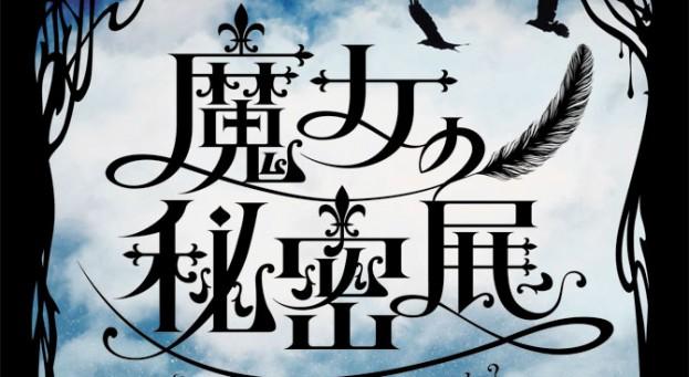 「魔女の秘密展」招待券を6名様にプレゼント!