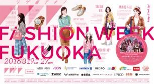 福岡がファッションに染まる春が来た!ファッションウィーク福岡2016が開催決定♪