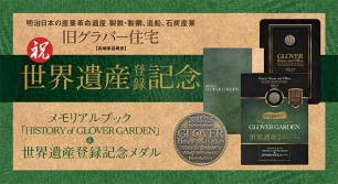 祝!旧グラバー住宅 世界遺産登録記念!記念メダルのセットを抽選で5名様にプレゼントッ!