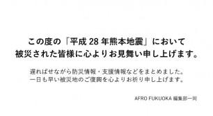 この度の熊本の震災につきまして、防災情報・支援情報などをまとめました。