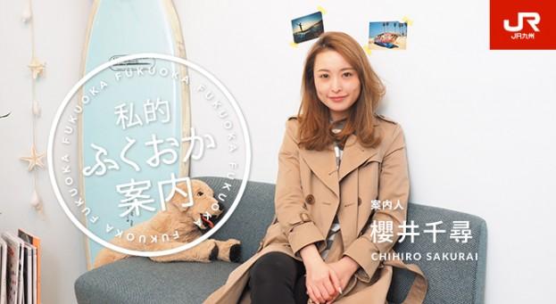 私的ふくおか案内 vol.7 案内人:櫻井千尋「おしゃれのヒントはお気に入りのスポットから」