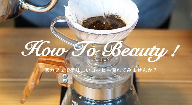 [How to Beauty]家カフェで美味しいコーヒー淹れてみませんか?