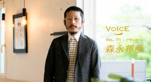vol.71 森永邦彦