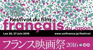 『フランス映画祭2016 in 福岡』で今年も素敵な映画体験を!