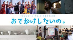今週末の福岡おでかけ情報まとめました![おでかけしたいの。2016.6.17〜20]