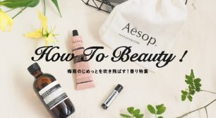 [HOW TO BEAUTY] 梅雨のじめっとを吹き飛ばす!香り特集