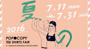 POP●COPY TEE SHIRTS FAIR 2016