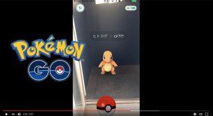 本日待望の日本上陸!!業務の一環として、Pokémon GOはじめました。