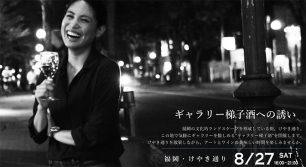 ギャラリー梯子酒〜アートをつまみにおいしいワイン〜 vol.2