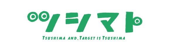 tsushimato_logo
