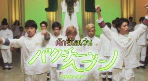 何があったの?!パクチー推しの10神アクター出演MV解禁!