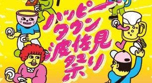 長崎よかとこ、一度はおいでよ「ハッピータウン波佐見祭り」もうじき開催!