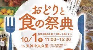 筑豊フェア2016 〜おどりと食の祭典〜