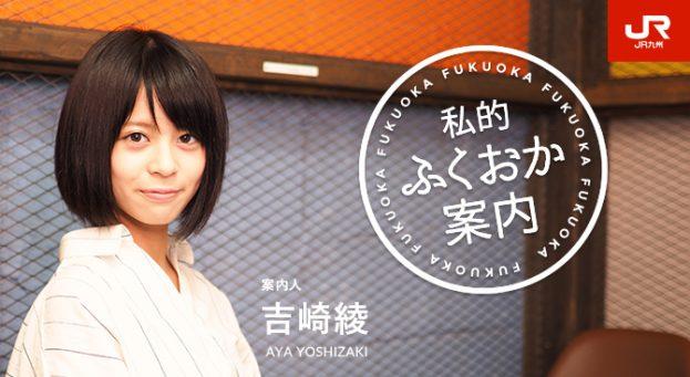 私的ふくおか案内 vol.9 案内人:吉崎綾「GETできたらラッキー!福岡の奇跡的スイーツショップ」