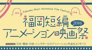 今年も開催!新進気鋭のアニメクリエーター作品が大集合!「福岡短編アニメーション映画祭2016」