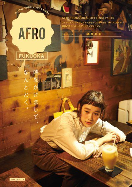AFRO FUKUOKA [OFFLINE] vol.40