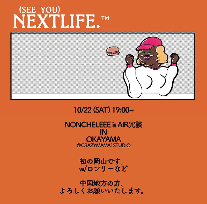 noncheleee1031_1