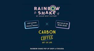 ファッションアイコン相羽瑠奈のセレクトショップ『RAINBOW SHAKE』が初来福♪