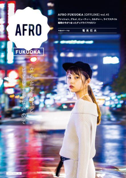 AFRO FUKUOKA [OFFLINE] vol.41