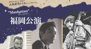 """大林武司トリオ""""Manhattan""""リリースツアー福岡公演の開催が決定"""
