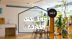 いい感じに住みたい。第1回 〜グッドルームが福岡にやってきた!〜